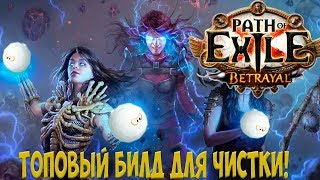Path of Exile: Лучший билд для старта и зачистки! МЕТА. Winter orb или Зимняя сфера