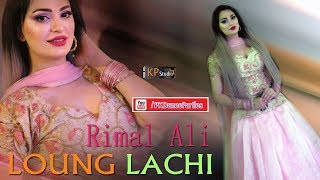 FILM STAR RIMAL ALI LONG LACHI SUPER HIT PERFORMANCE 2018