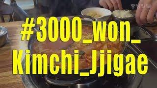 This restaurant will serve you kimchi jjigae for 3,000 won ($2.80)