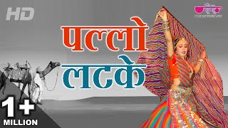 Gori Pallo Latke | Hot Rajasthani Dance Video Song