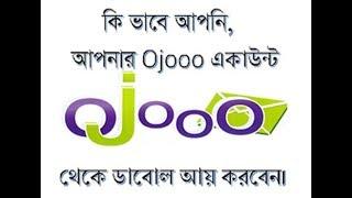 How to Double Your Money From Ojooo WEB bangla video,,  Ojooo একাউন্ট থেকে ডাবোল আয় করবেন।,,2018