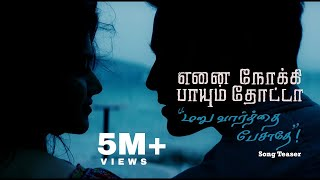 Maruvaarthai (Song Teaser) - Enai Noki Paayum Thota | Dhanush | Gautham Vasudev Menon