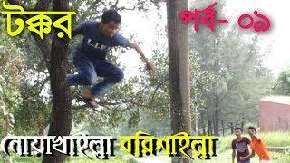 Tokkor( নোয়াখালী বরিশালের টক্কর) Episode- 09 ।। New bangla comedy drama 2017।। Ground zero