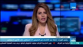 أخبار TeN - رئيس الوزراء: إجازة عيد الأضحى من الخميس 31 أغسطس حتى الأثنين 4 سبتمبر