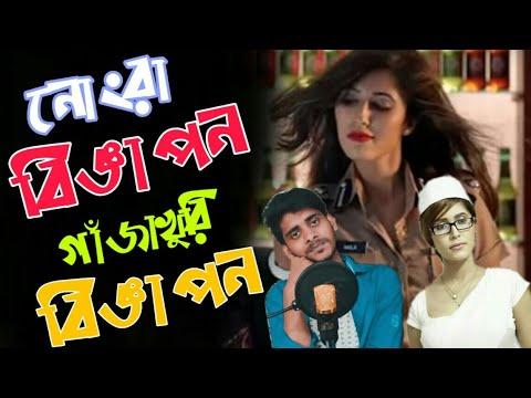 Xxx Mp4 E Kemon Advertisement Bangladeshi Funny Condom Ads Top Five Funny Bangla Ads Bangla Funny Video 3gp Sex