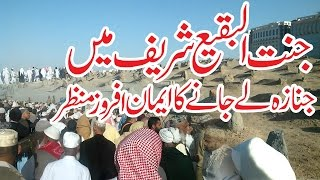 Madina Sharif Jannat Ul Baqi | New Video | Latest View