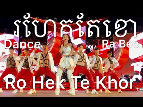 Xxx Mp4 Ro Hek Te Khor Dance Concert By Ra Bee 3gp Sex