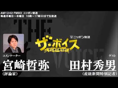 2017/10/24(火)ザ・ボイス 宮崎哲弥×田村秀男 「総選挙の結果を受けて今後の日本経済はどうなるか」「来月来日するトランプ氏 両陛下と会見へ」など