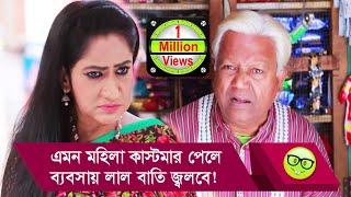এমন মহিলা কাস্টমার পেলে ব্যবসায় লাল বাতি জ্বলবে! দেখুন - Bangla Funny Video - Boishakhi TV Comedy