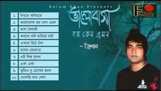 Bhalobasha Hoi Keno Emon   Trishal   Full Audio Album  Suranjoli Full HD