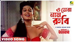 O Mera Naam Rubi | Asha O Bhalobasha | Bengali Song | Sharon Prabhakar