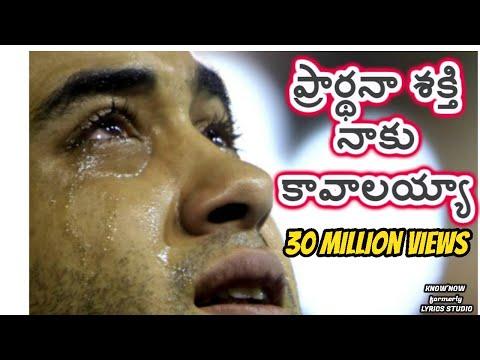 Xxx Mp4 ప్రార్థన శక్తి నాకు కావాలయ్యా Prardhana Shakthi With Lyrics Telugu Christian Song 3gp Sex