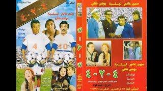 الفيلم العربي - ٤ ٢ ٤ - بطولة سمير غانم و اسعاد يونس و يونس شلبي
