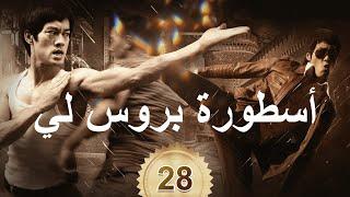 أسطورة بروس لي 28   CCTV Arabic
