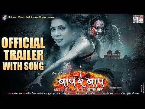 Xxx Mp4 Baap Re Baap Official Trailer With Song 2017 Gaurav Jha Aanchal Soni 3gp Sex
