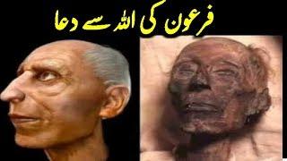 Firon Ki Allah Se Dua Peer Zulfiqar Ahmad Naqshbandi