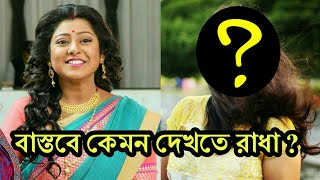 Bengali Serial Actress Animala Sadhukhan (Radha) Unseen photos | Zee Bangla Serial