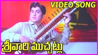 Srivari Muchatlu | Video Song | Jayasudha and Jayapradha  Telugu Hit Songs