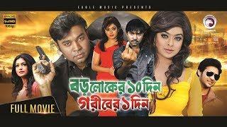 Bangla Movie | Boroloker Dosh Din Goriber Ekdin | Maruf, Sahara, Nirob | Bengali Movie (OFFICIAL)