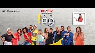 الفيلم التونسي WOH  من إنتاج icflix