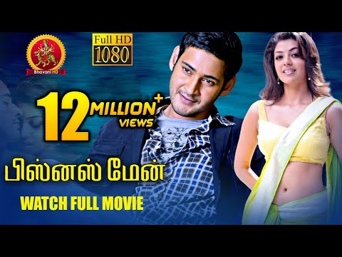 Xxx Mp4 Businessman Tamil Full Movie Mahesh Babu Kajal Agarwal Puri Jaganadh 3gp Sex