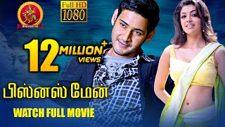 Businessman Tamil Full Movie || Mahesh Babu, Kajal Agarwal || Puri Jaganadh