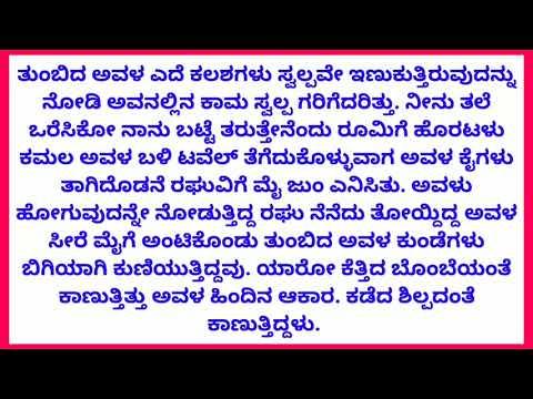 Xxx Mp4 ನಾನು ವಿಧವೆ ನನಗೊಬ್ಬ ಹುಡುಗ ಸಿಕ್ಕ Easy Health Tips Kannada Stories Aunty And Boy 3gp Sex