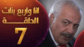 مسلسل أنا وأربع بنات الحلقة 7 السابعة | HD - Ana w Arbaa Banat Ep 7