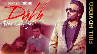 New Punjabi Songs 2016 || DUKH DEN WALI GAL || NIRMAL SIDHU || Punjabi Songs 2016