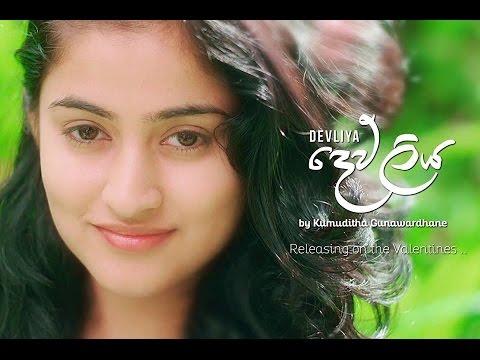 Xxx Mp4 සිදු හී තේරුණි රංගනයෙන් දායක වූ මුල්ම මියුසික් වීඩීයෝව Maneesha Chanchala S First Music Video 3gp Sex