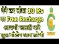 Download Video How To Earn Free Recharge मुफ्त मील रहा है 10 Rs का रिचार्ज 3GP MP4 FLV
