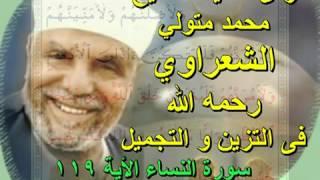 فتاوى و أحكام  رأى الشيخ الشعراوي فى التجميل