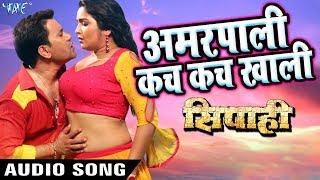 Aamrapali कच कच खाली - Dinesh Lal