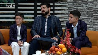 ویژه برنامه عیدی بامداد خوش - صحبت های امان الله نورستانی با دو پسر شان ایمان و ریحان