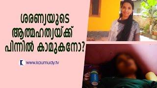 Lover reason behind the Suicide of Sharanya ? | Secret File | Kaumudy TV