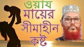New Waz Mahfil - Ma er Semahin Kosto by Delwar Hossain Sayeedi