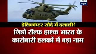 VVIP chopper scam: India asks Italy for info on AgustaWestland probe