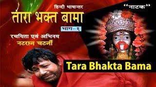 Devotional Drama | Tara Bhakta Bama | Part-1 | Hindi Devotional | Traditional | Gold Disc
