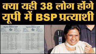SP BSP गठबंधन के बाद UP में BSP के उम्मीदवारों की लिस्ट सोशल मीडिया पर वायरल   The Lallantop