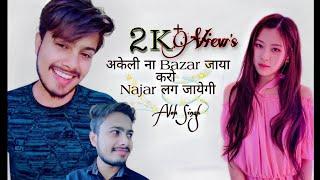 Nazar Lag Jayegi || Akeli Na Bazaar Jaya Karo Nazar Lag Jayegi.... cover by..... Alok Singh