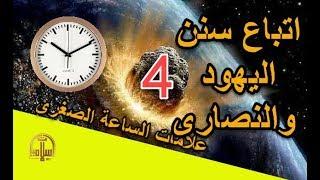 هل تعلم |  علامات الساعة الصغرى - أن تتبع الأمة سنن اليهود والنصارى  - ح4 - اسلاميات hd