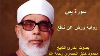 سورة يس برواية ورش - محمود خليل الحصري Surat  Yas By Mahmoud Hussary