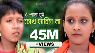 Bangla New Song-  2016 | O Pola Tui Chokh Maris Na | Directed By - Jasim Uddin Jakir