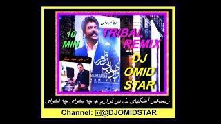 10 دقیقه ریمیکس تریبال شاد از بهنام بانی توسط : DJ OMID STAR