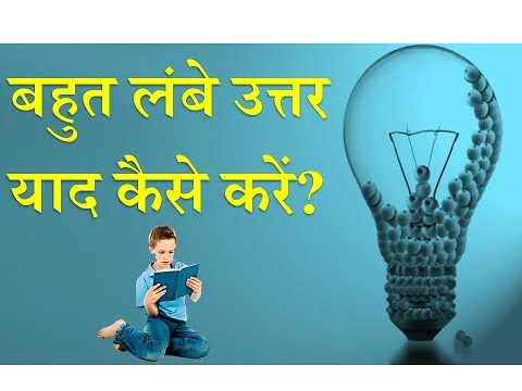 How to Remember Very Long Answers? – [Hindi] – Quick Support