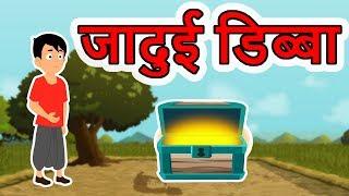 जादुई डिब्बा | Hindi Cartoon For Children | Moral Stories For Kids | Maha Cartoon TV XD