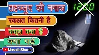 तहज्जुद का सही वक़्त क्या है | रकाअत कितनी है | क्या पढ़ा जायेगा | Time of Tahajjud - Night Salah |