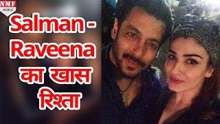 Raveena ने Salman को बताया Time पर काम आने वाला दोस्त