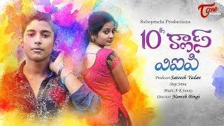 10th Class VIP | Telugu Short Film 2018 | By Naresh Bingi | Teluguone TV