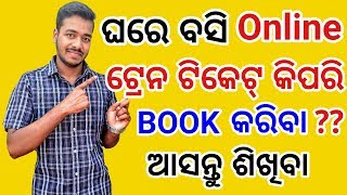 Odia || Online Train Confirmation Ticket booking tutorial . Odia Tech Support. OTS
